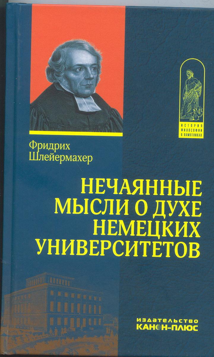 Шлейермахер Фридрих Нечаянные мысли о духе немецких университетов