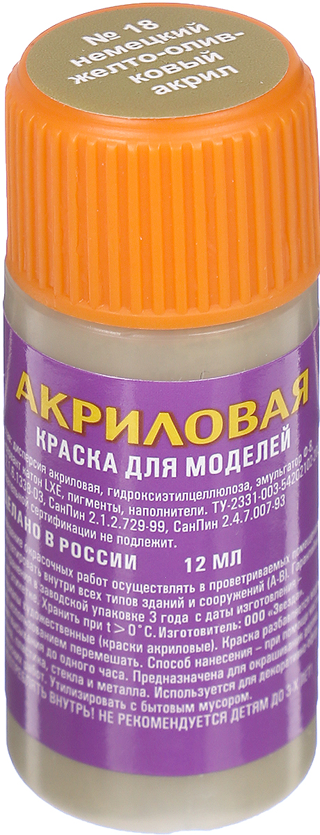 """Акриловая краска для моделей """"№18: Немецкий желто-оливковый"""""""