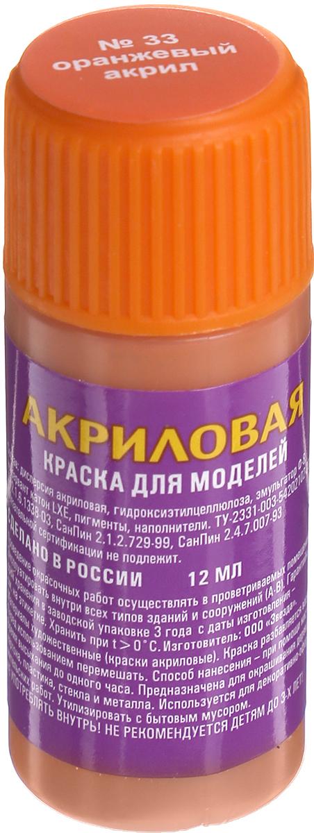 """Акриловая краска для моделей """"№33: Оранжевый"""""""
