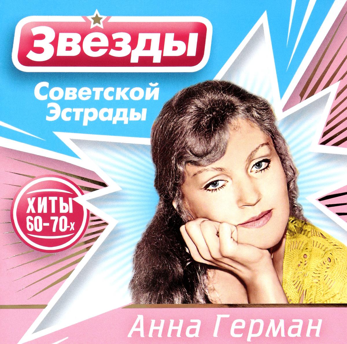 Анна Герман Звезды советской эстрады. Герман Анна