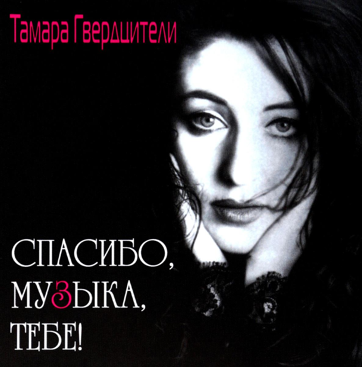 Тамара Гвердцители Гвердцители Тамара. Спасибо Музыка Тебе! тамара миансарова тамара миансарова лучшее