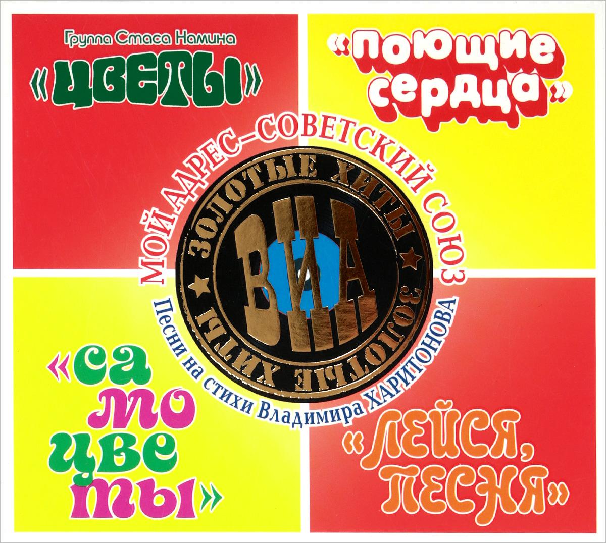 ВИА Самоцветы ВИА, Золотые хиты. Мой адрес - Советский Союз давид тухманов мой адрес советский союз