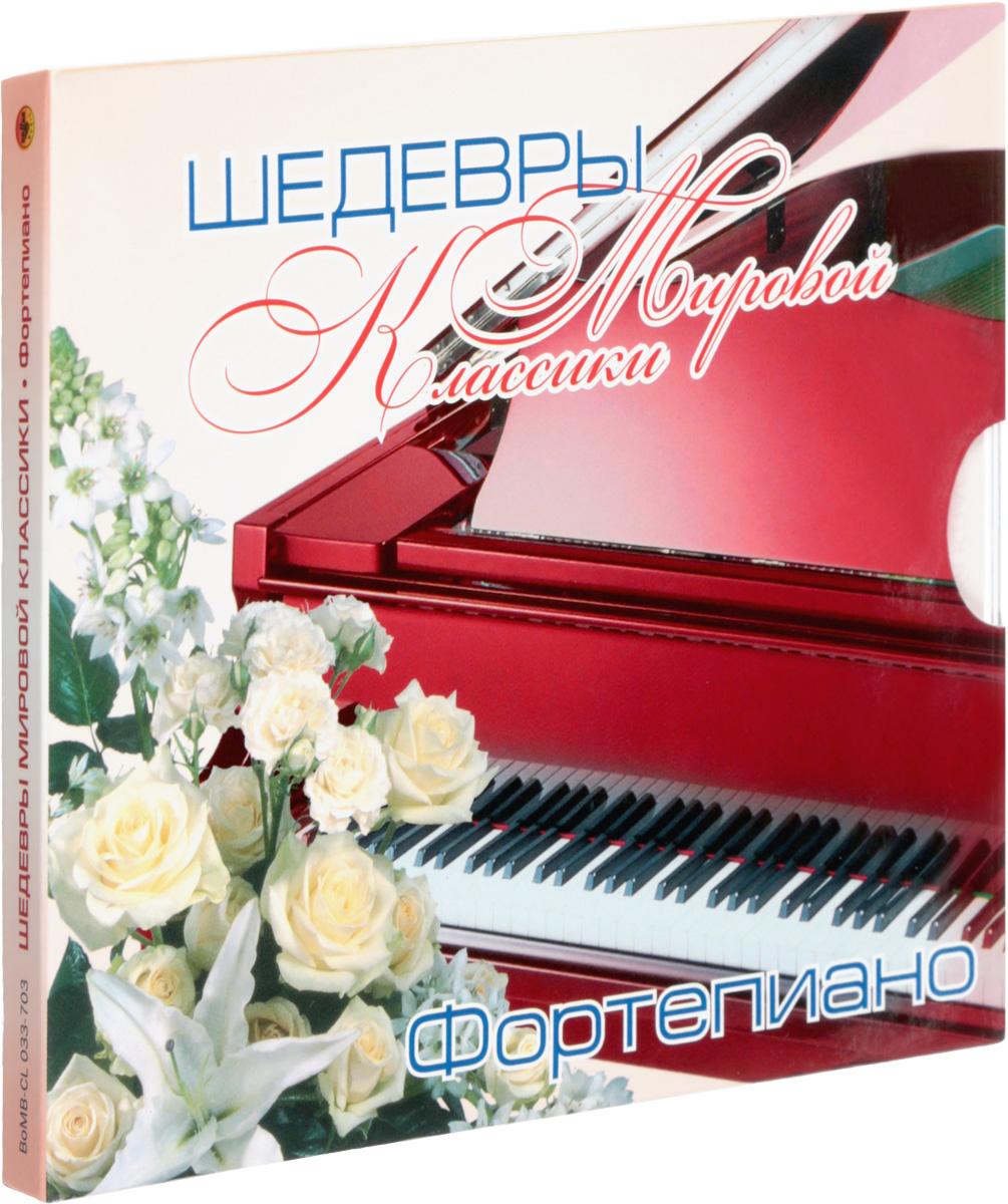 Шедевры Мировой Классики: Фортепиано бетховен концерт 2 для фортепиано с оркестром переложение для двух фортепиано