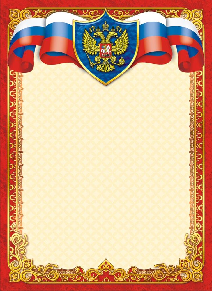 бланки грамоты открытки выхода