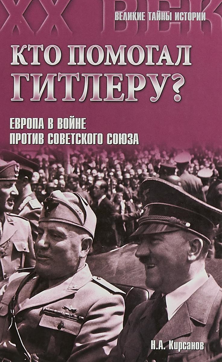 Н. А. Кирсанов Кто помогал Гитлеру? Европа в войне против Советского Союза
