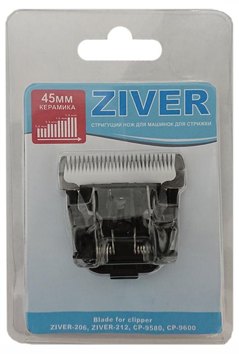 Нож сменный Ziver для 206, 211, 212, керамика, ширина 45 мм нож сменный для машинки ziver 303 шир 2мм 9