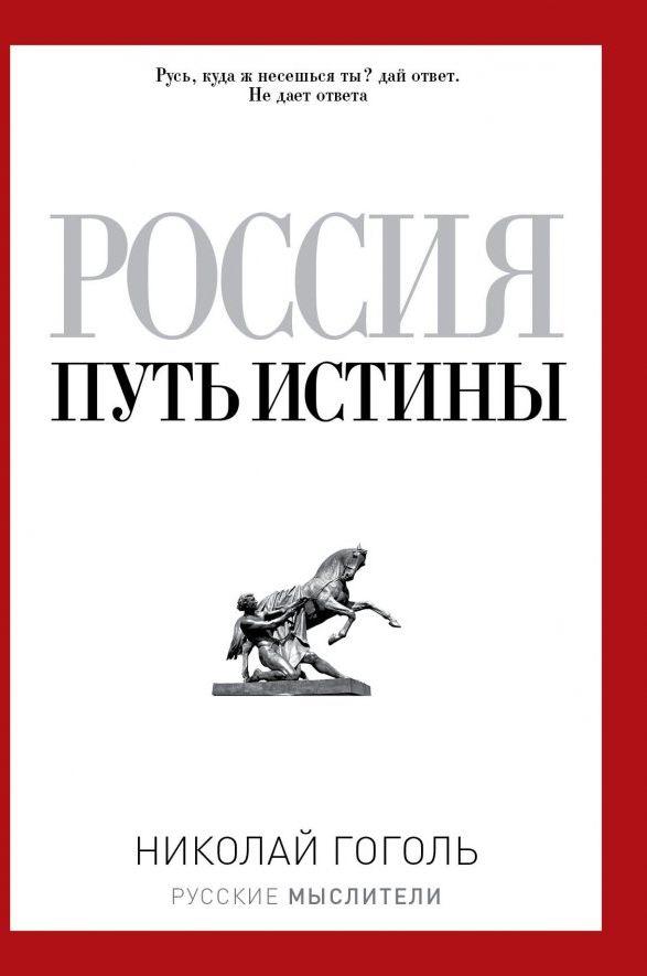 Николай Гоголь Россия. Путь истины н черников наша красная звезда