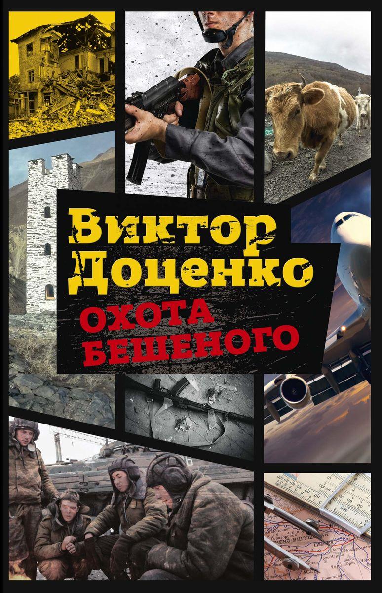 Виктор Доценко Охота Бешеного