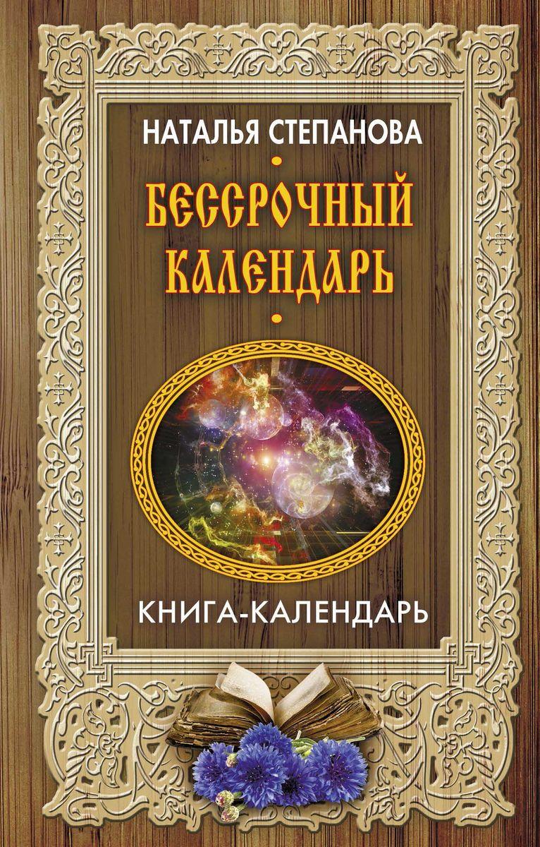 Наталья Степанова Бессрочный календарь