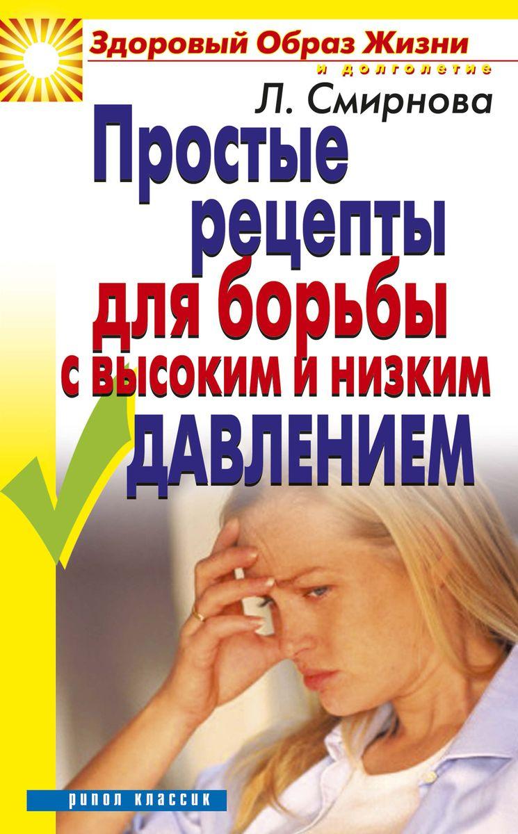 Л.Смирнова Простые рецепты для борьбы с высоким и низким давлением