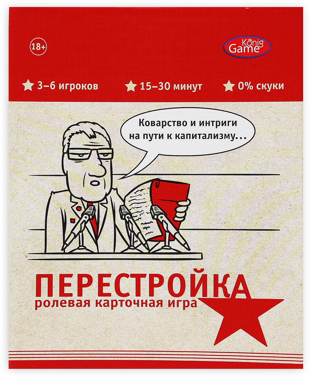 Рыжий Кот Настольная игра Перестройка