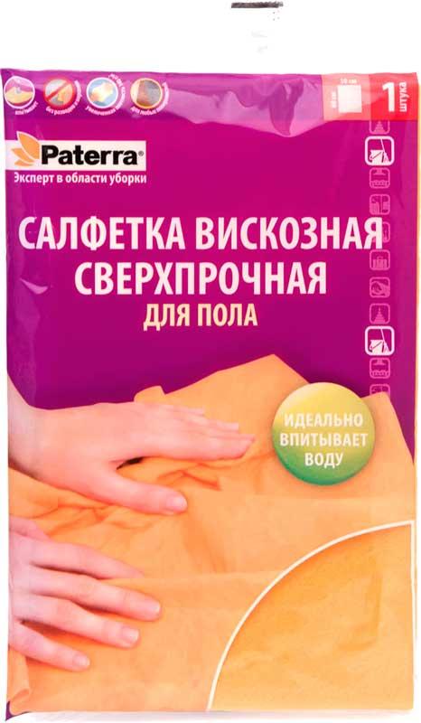 Салфетка для пола Paterra, 406-019, сверхпрочная, цвет в ассортименте, 60 х 50 см салфетка для пола чистюля цвет в ассортименте 50 х 60 см