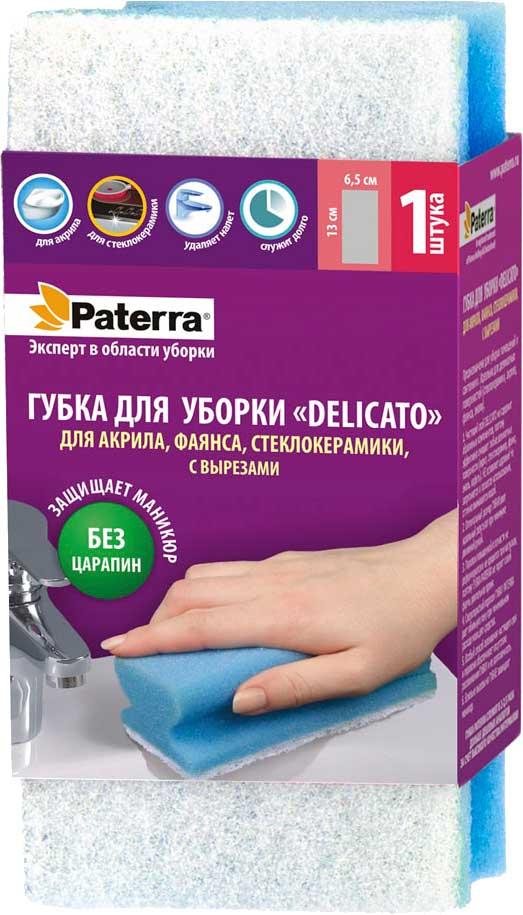 Губка для уборки Paterra Delicato, 13 х 6,5 х 4,5 см губка для уборки бабочка