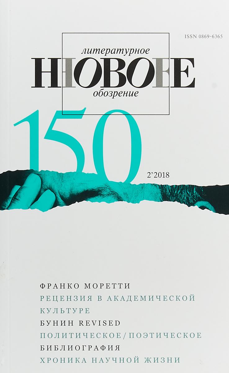 НЛО, № 150 цена 2017