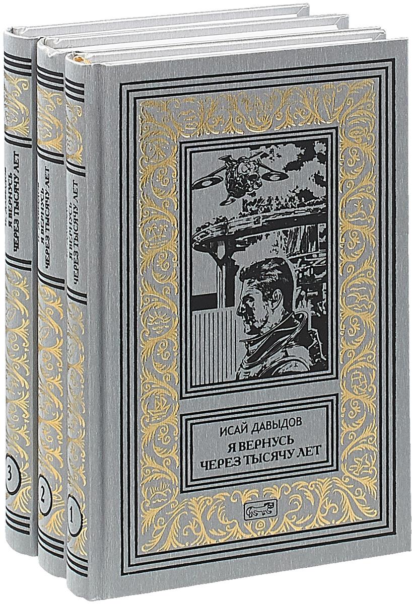 Исай Давыдов Исай Давыдов. Я вернусь через тысячу лет. В 3 томах (комплект из 3 книг)