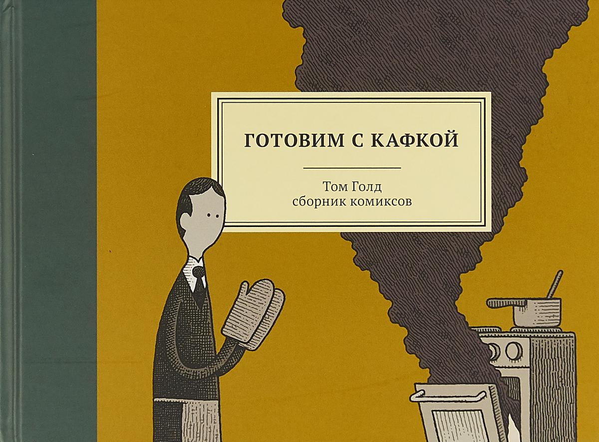 Том Голд Готовим с Кафкой