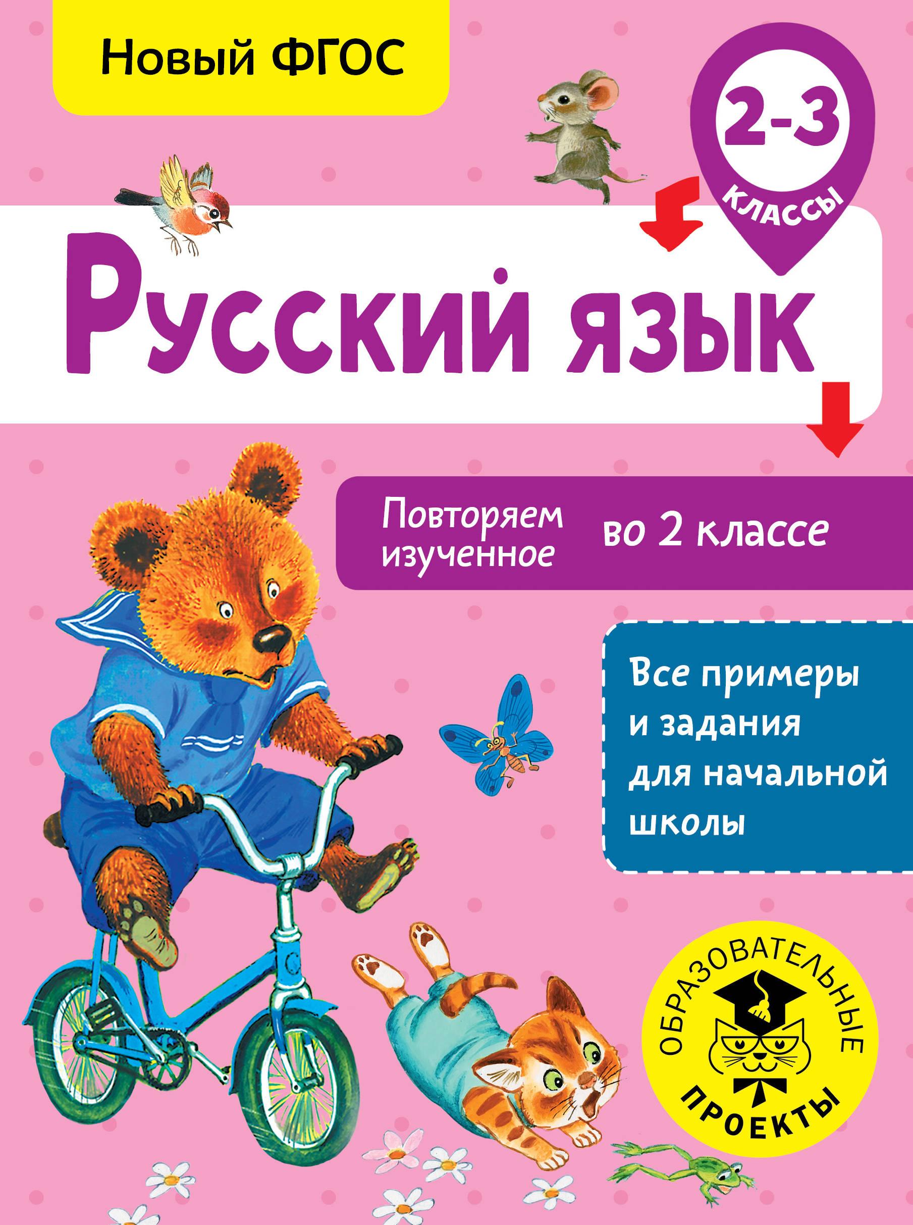 Ольга Калинина Русский язык. 2-3 классы. Повторяем изученное во 2 классе
