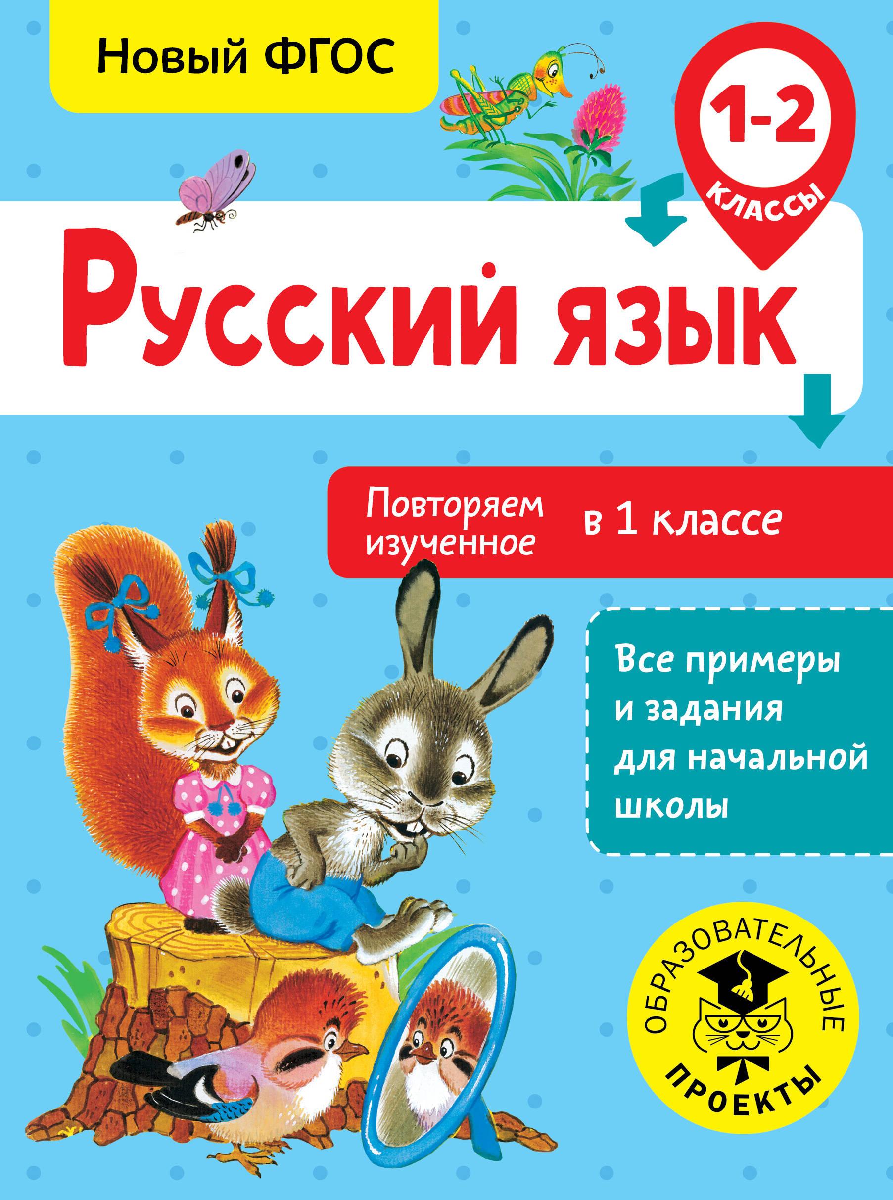 О. Б. Калинина Русский язык. 1-2 класс. Повторяем изученное в 1 классе