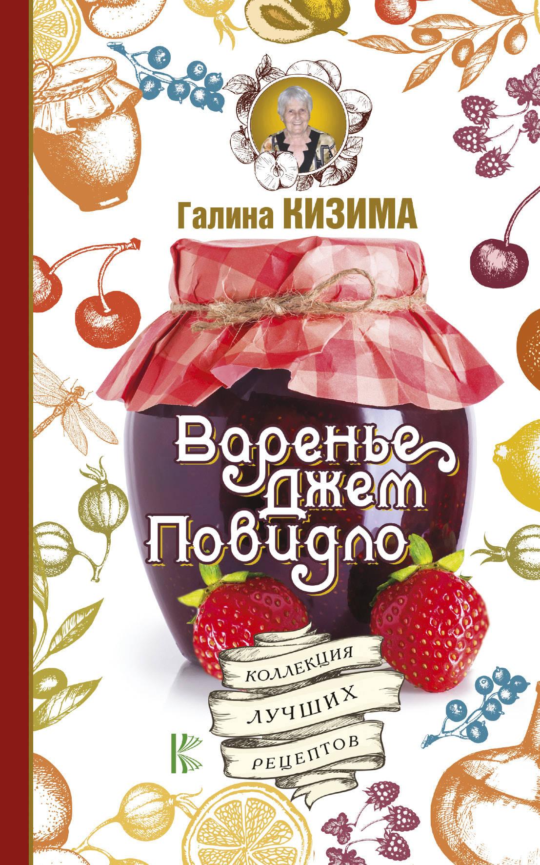 Галина Кизима Варенье, джем, повидло. Коллекция лучших рецептов кизима г варенья джемы повидло рецепты сладостей из вашего урожая