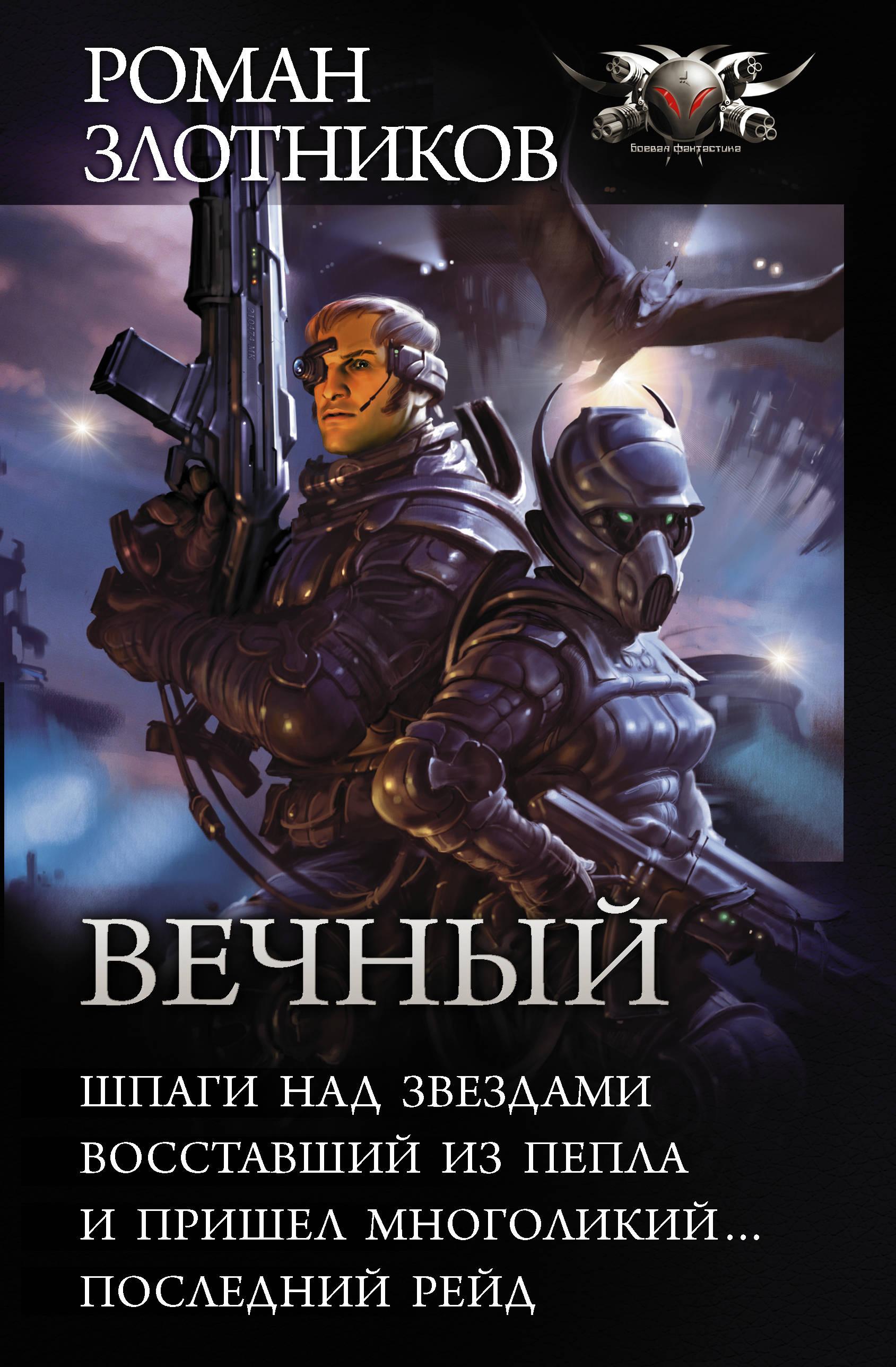 Роман Злотников Вечный