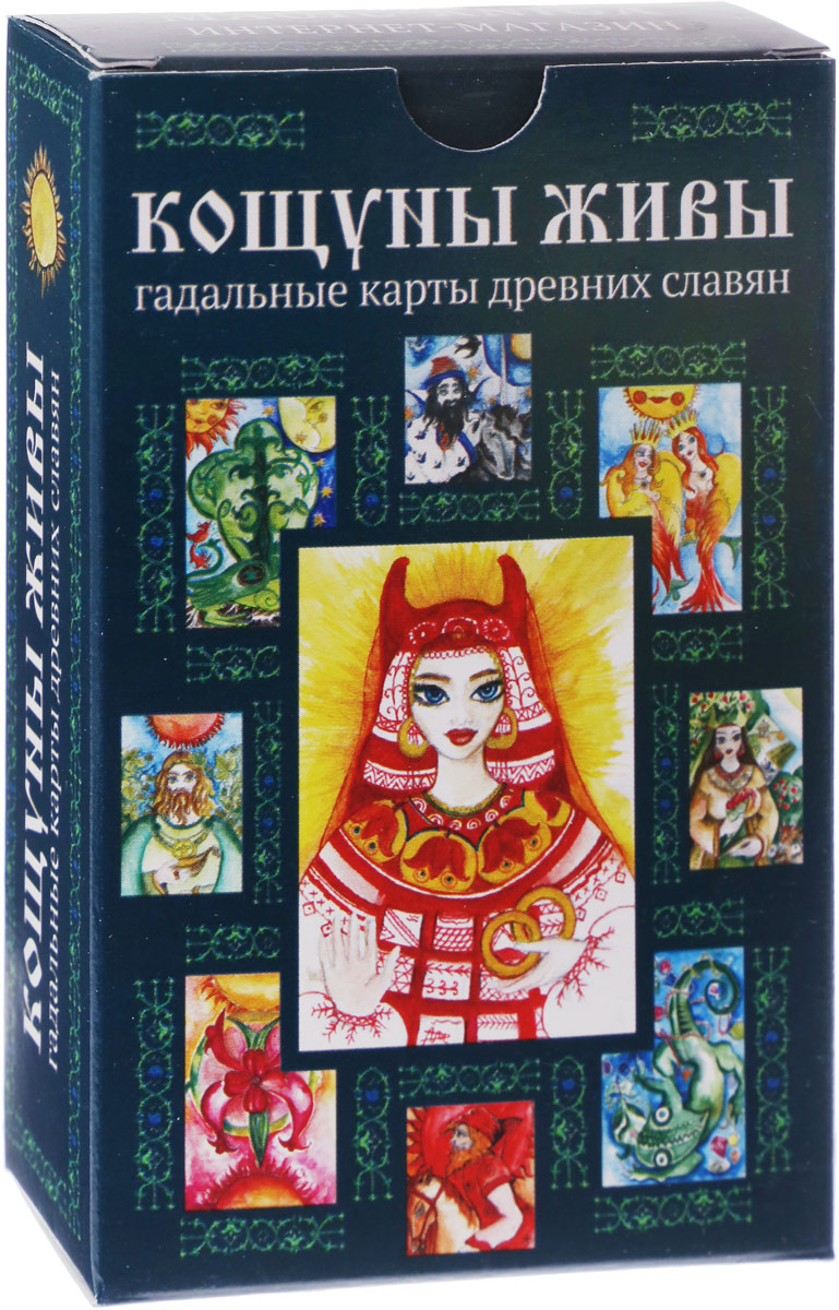 Жива Божеславна Кощуны Живы. Гадальные карты древних славян