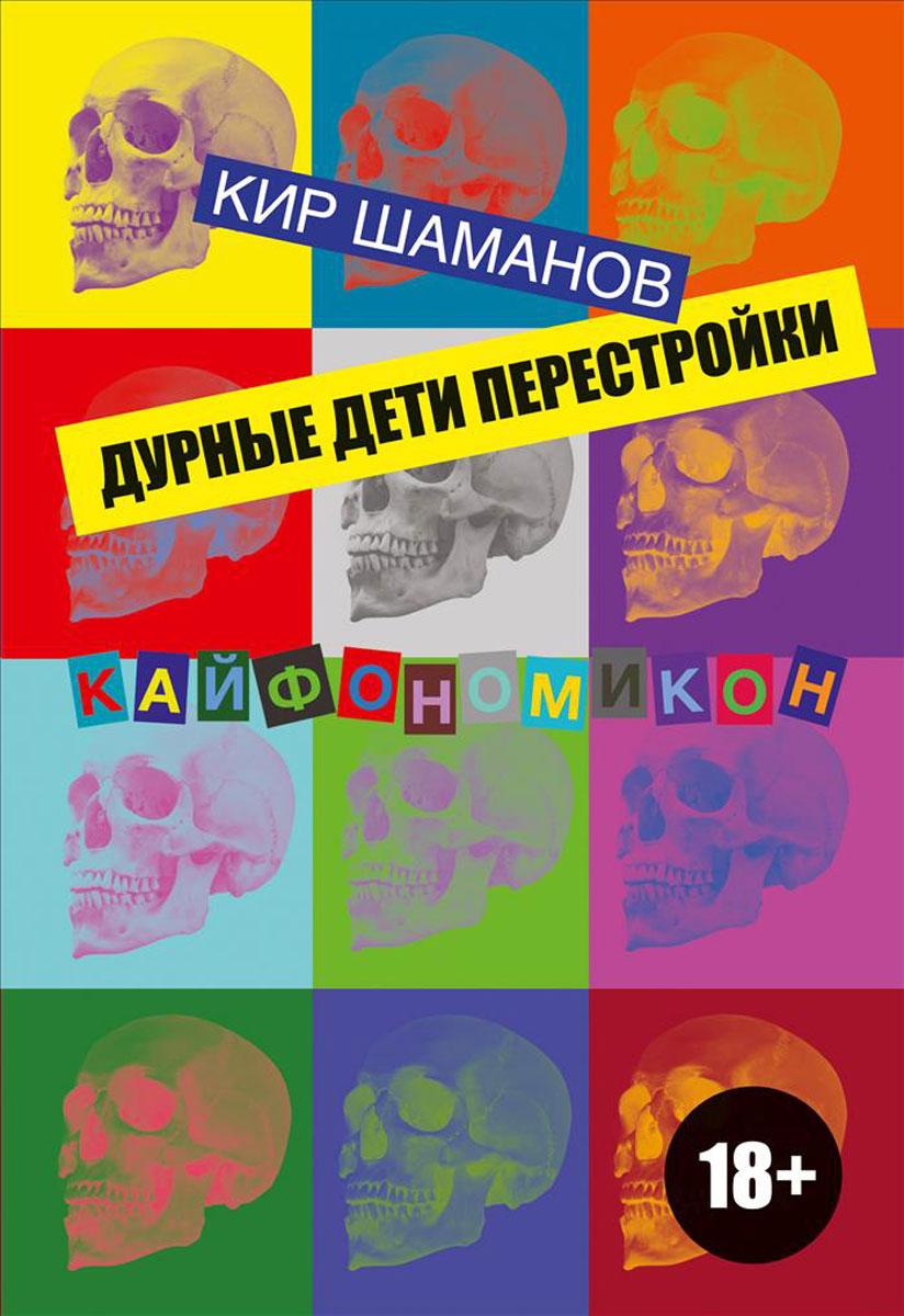 Кир Шаманов Дурные дети Перестройки