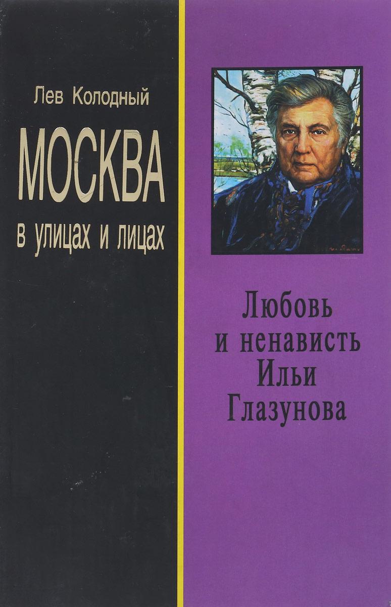 Колодный Л. Любовь и ненависть Ильи Глазунова и глазунов творчество ильи глазунова