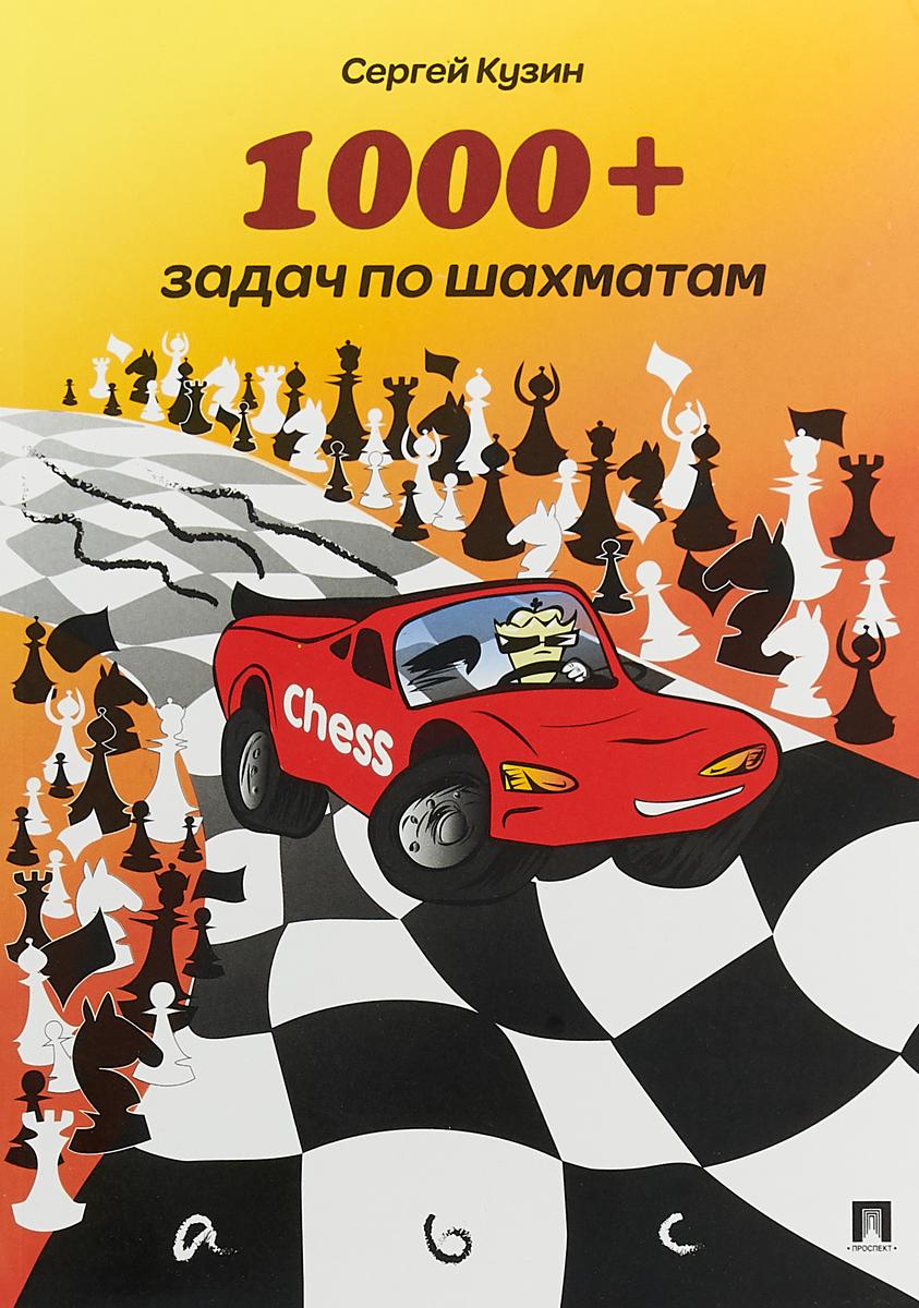 Сергей Кузин 1000 + задач по шахматам. Учебное пособие