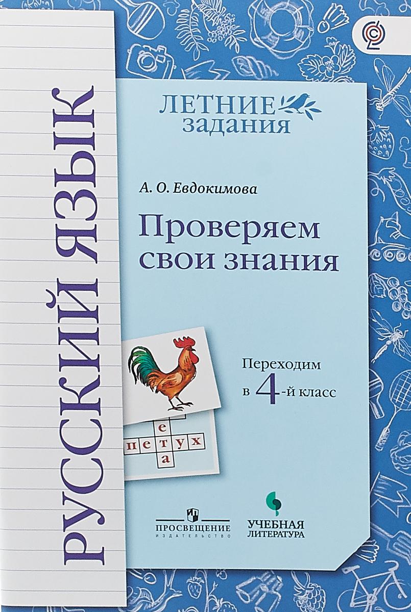 А. О. Евдокимова Русский язык. Проверяем свои знания. Переходим в 4-й класс