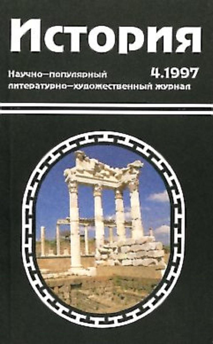 В. Орлов, Ю. Петухов, А. Хомяков Журнал История. № 4, 1997