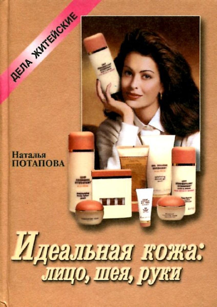 Наталья Потапова Идеальная кожа: лицо, шея, руки