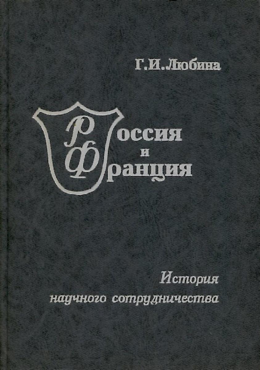 Г. И. Любина Любина Г.И. Россия и Франция.История научного сотрудничества