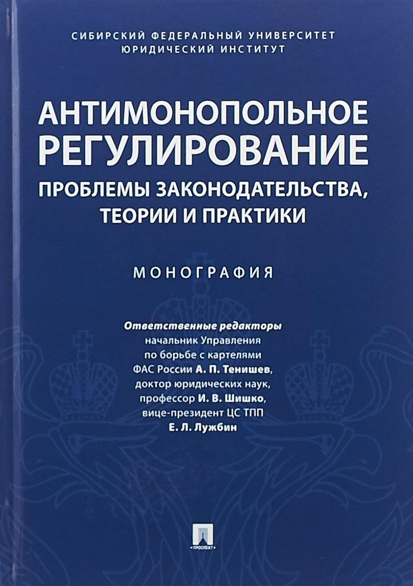 Антимонопольное регулирование. Проблемы законодательства, теории и практики