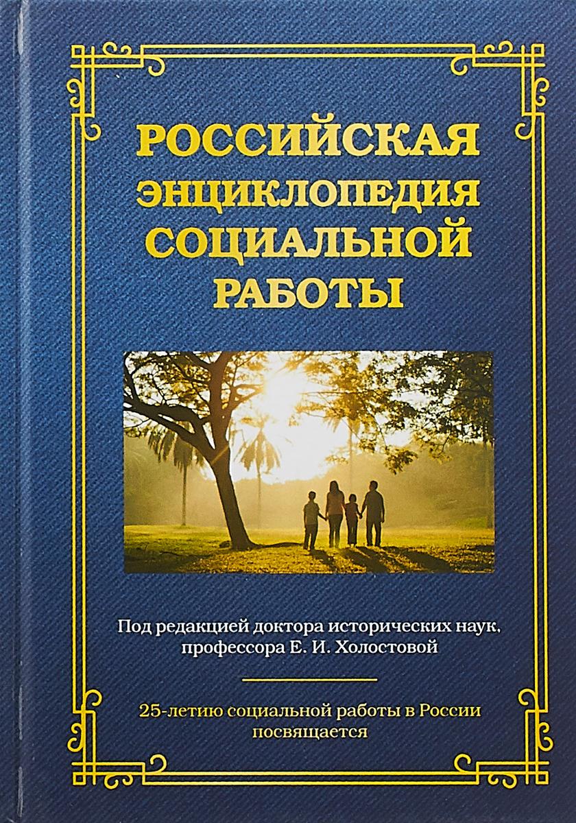 Российская энциклопедия социальной работы