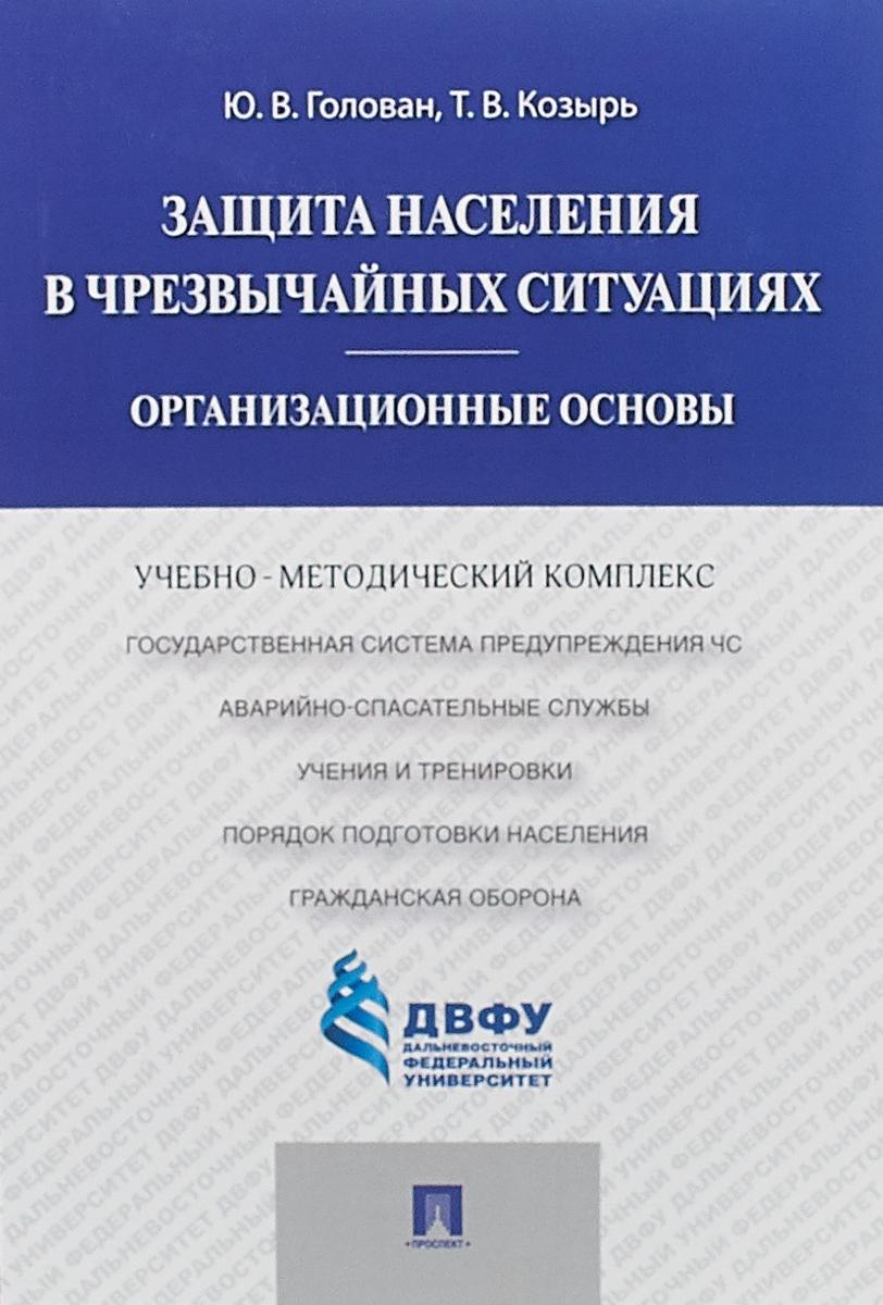 Ю. В. Голован, Т. В. Козырь Защита населения в чрезвычайных ситуациях. Организационные основы цена