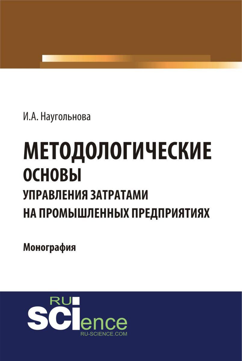 Методологические основы управления затратами на промышленных предприятиях | Наугольнова Ирина Александровна