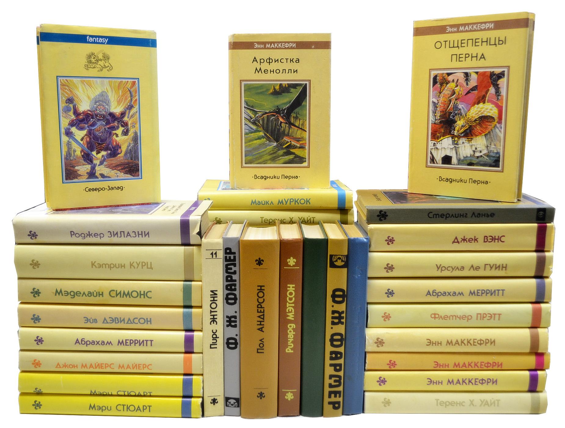 """Серия """"Fantasy"""" (комплект из 38 книг)"""