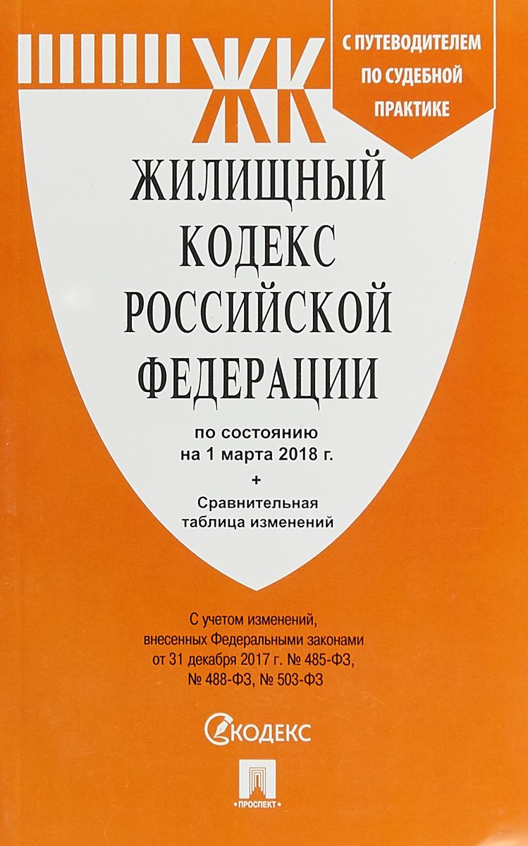 Жилищный кодекс Российской Федерации по состоянию на 1 марта 2018 г.