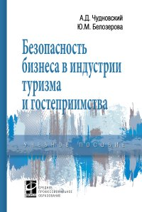А. Д. Чудновский,Ю. М. Белозерова Безопасность бизнеса в индустрии туризма и гостеприимства