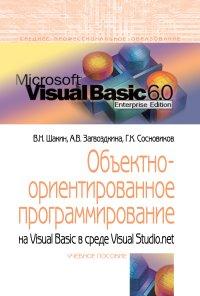 В. Н. Шакин,А. В. Загвоздкина,Г. К. Сосновиков Объектно-ориентированное программирование на Visual Basic в среде Visual Studio .NET