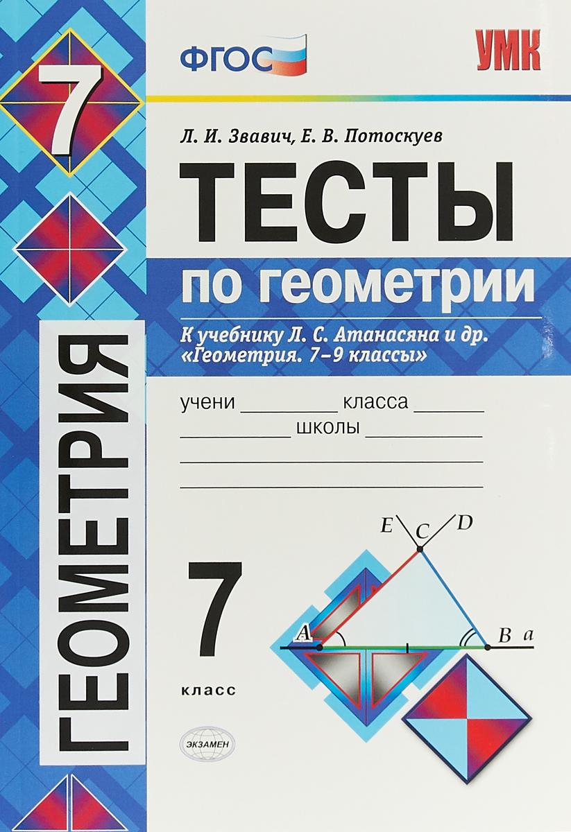 """Л. И. Звавич , Е. В. Потоскуев Геометрия. 7 класс. Тесты. К учебнику Л. С. Атанасяна и др. """"Геометрия. 7-9 классы"""""""