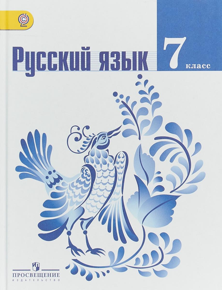 М. Т. Баранов Русский язык. 7 класс. Учебник