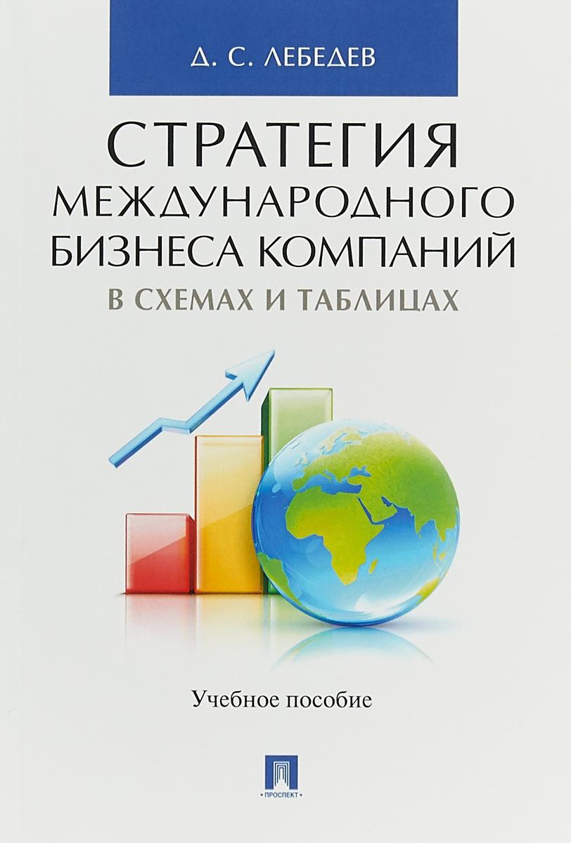Д. С. Лебедев Стратегия международного бизнеса компаний в схемах и таблицах