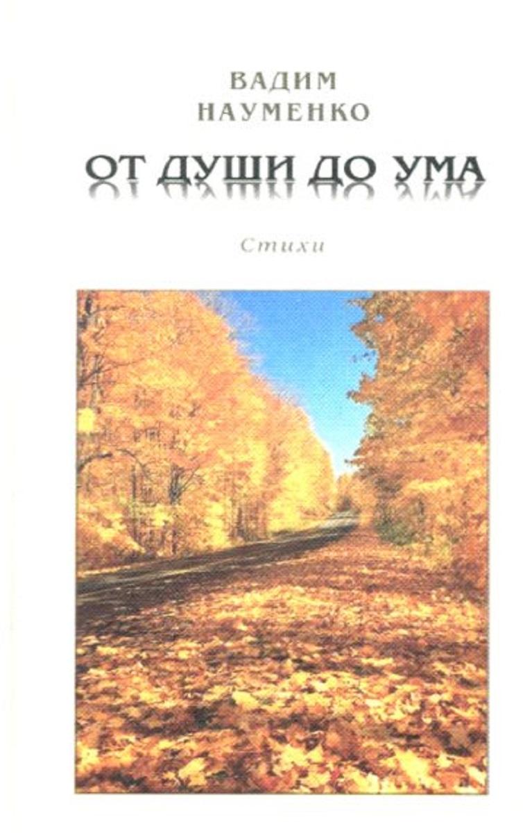 Александр Сухих, Вадим Науменко От души до ума. Стихи (книга-перевертыш)