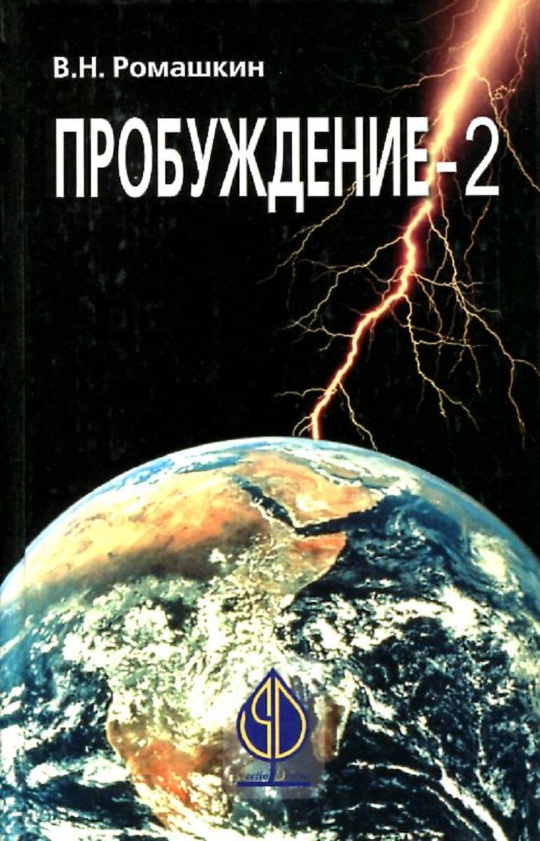 В.Н. Ромашкин Пробуждение - 2 цены