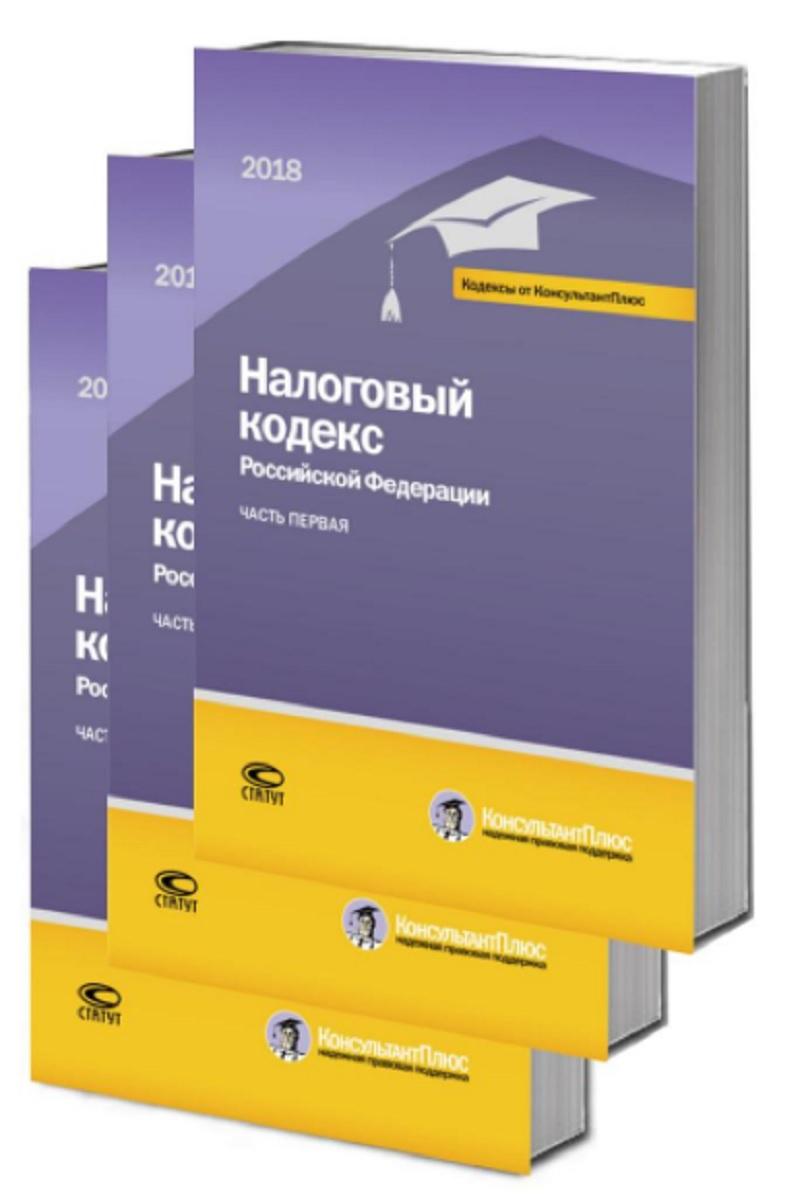 Налоговый кодекс Российской Федерации. В 2 частях. По состоянию на 1 марта 2018 года (комплект из 3 книг)