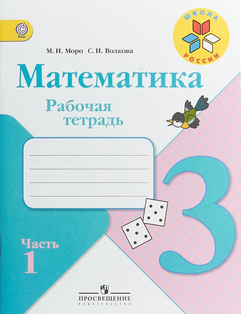 М. И. Моро , С. И. Волкова Математика. 3 класс. Рабочая тетрадь. В 2 частях. Часть 1