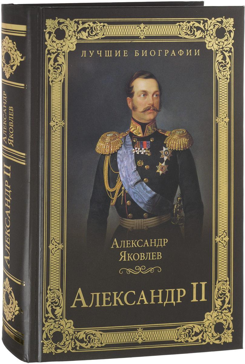 А.И. Яковлев Александр II