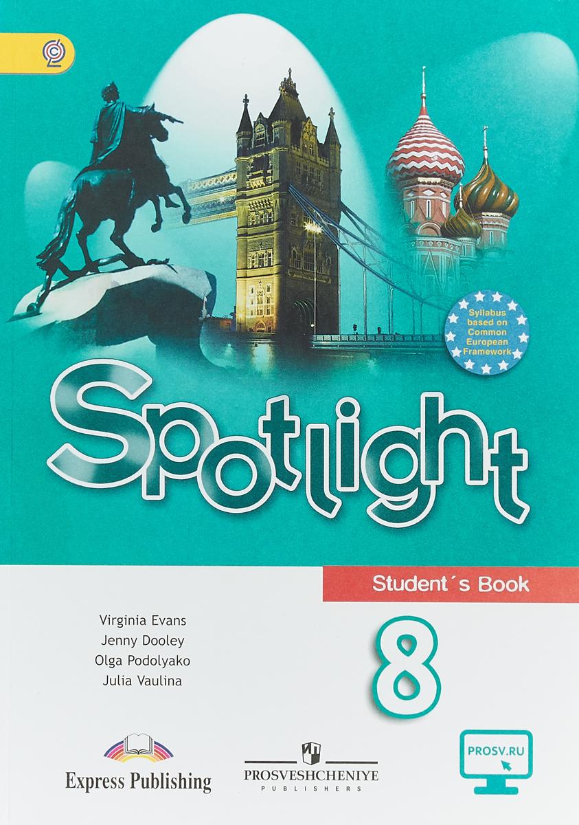 Ю. В. Ваулина , О. Е. Подоляко , Эванс Вирджиния , Дули Дженни Spotlight 8: Student's Book / Английский язык. 8 класс. Учебник