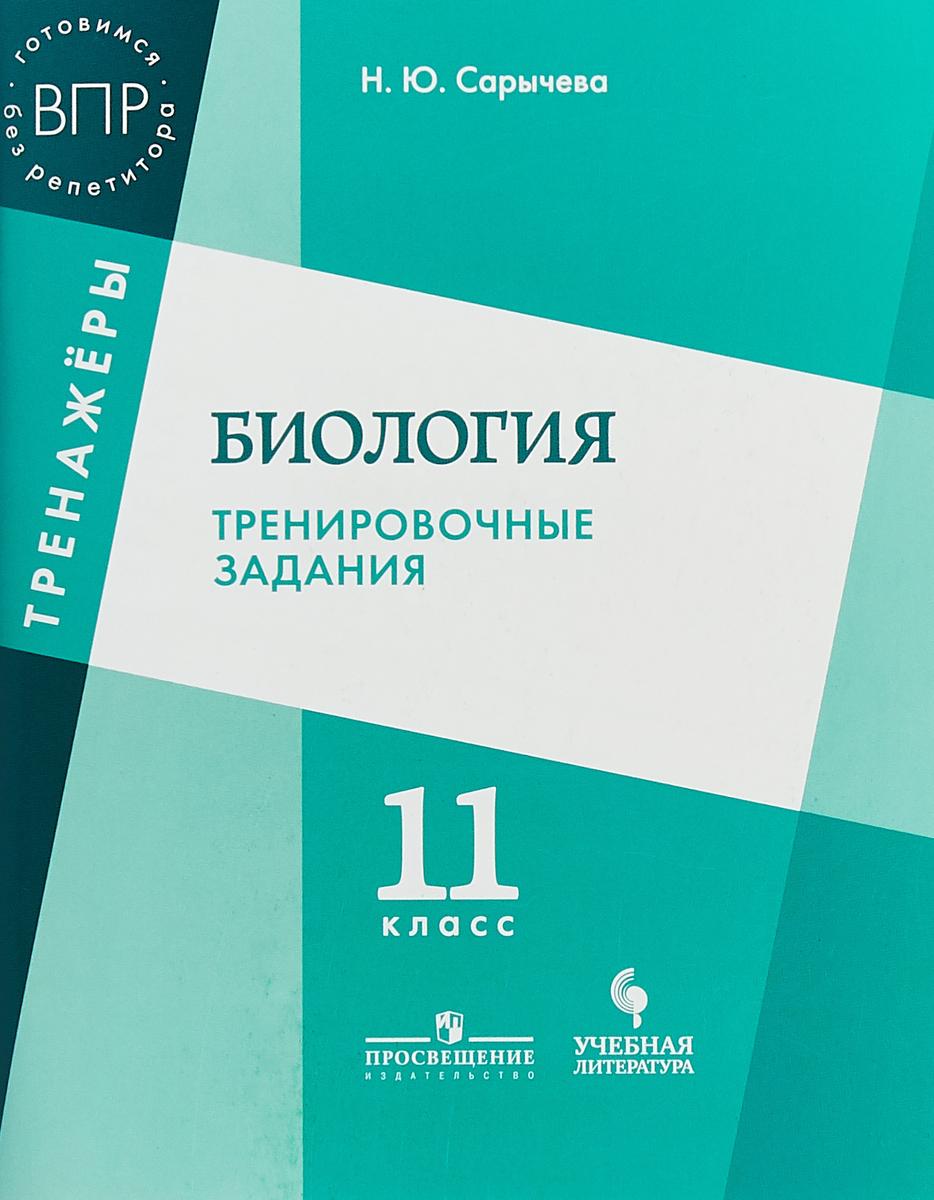 Сарычева Н. Ю. Биология. 11 класс. Тренировочные задания